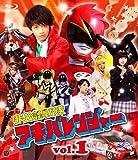 非公認戦隊アキバレンジャー 1[Blu-ray/ブルーレイ]