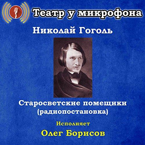 Starosvetskie pomeshchiki audiobook cover art