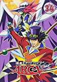遊☆戯☆王ARC-V TURN-34[DVD]