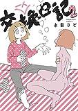 一人交換日記(2) (ビッグコミックススペシャル)