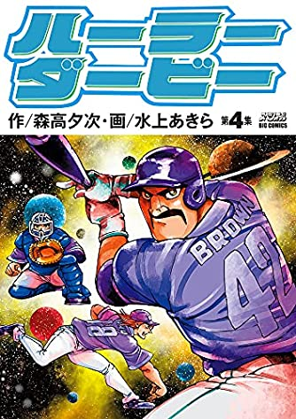 ハーラーダービー (4) (ビッグコミックス)