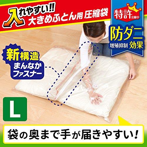 レック入れやすい防ダニふとん圧縮袋Lサイズ2枚入(自動ロック式)大きめ布団用H00089