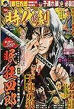 漫画時代劇 vol.31
