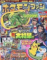 ポケモンファン(74) 2021年 08 月号 [雑誌]: コロコロイチバン! 増刊