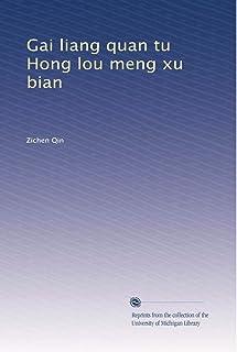 Gai liang quan tu Hong lou meng xu bian (Volume 2) (Chinese Edition)