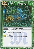 【バトルスピリッツ】 第4弾 龍帝 ジャングルロウ コモン bs04-100