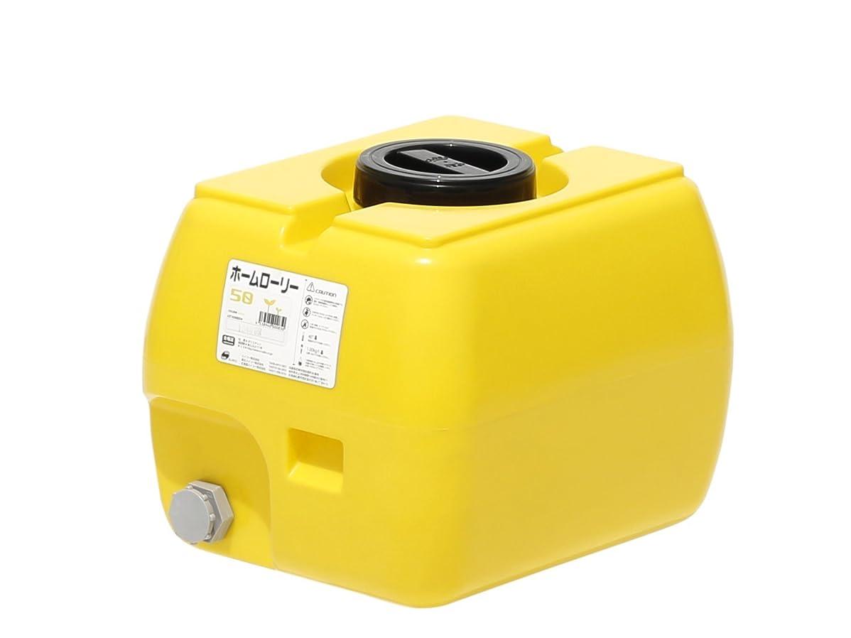 純度アンケート検索エンジン最適化スイコー ホームローリータンク 50L (レモン)