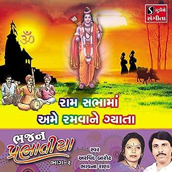 Ram Sabhama Ramavane Gyata
