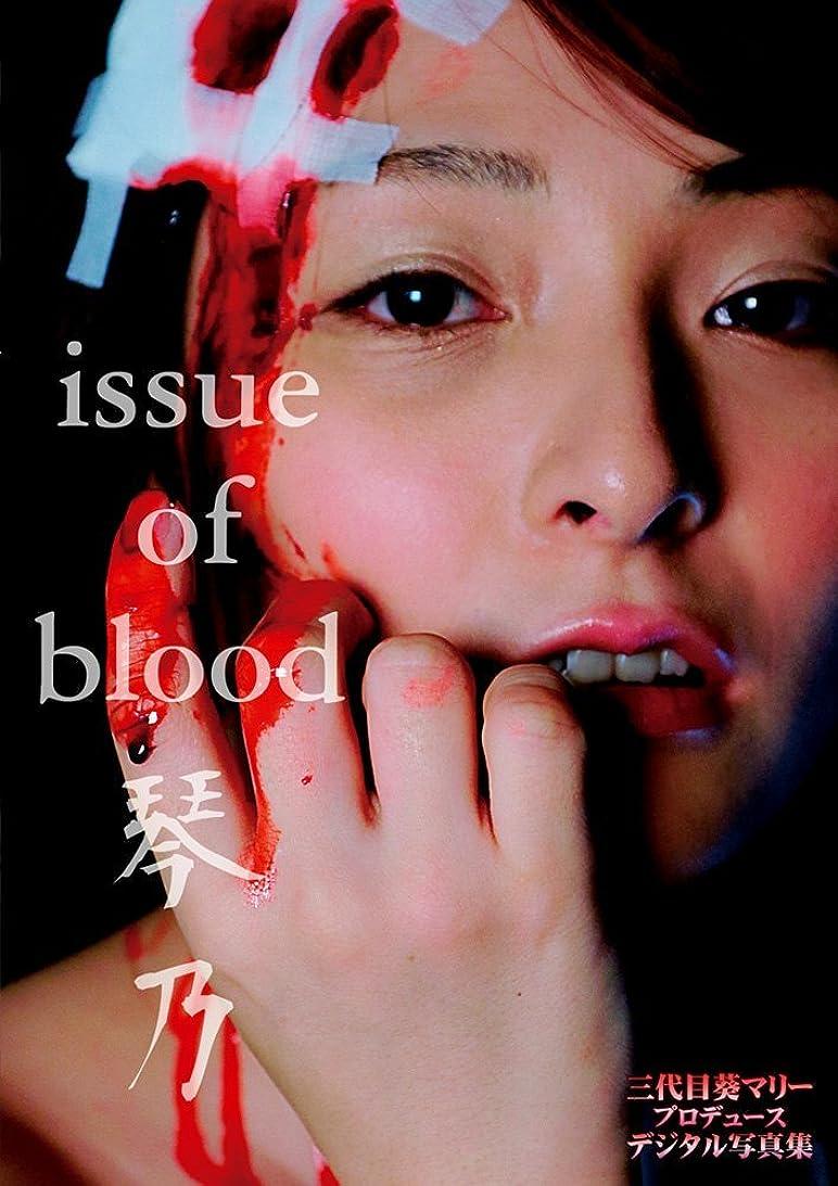 照らす資格メイエラissue of blood 琴乃(ZKTN-001)