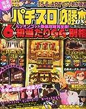 パチスロ必勝本 DX (デラックス) 2011年 09月号 [雑誌]