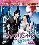 マイ・プリンセス 完全版<コンプリート・シンプルDVD-BOX5,000円シリーズ>...[DVD]