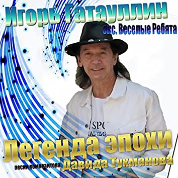 Legend of Epoch. Composer David Tukhmanov Songs.