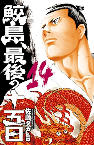 鮫島、最後の十五日 14 (少年チャンピオン・コミックス) - 佐藤タカヒロ