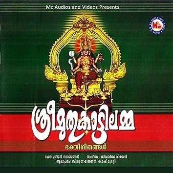 Sree Muthukaattilamma