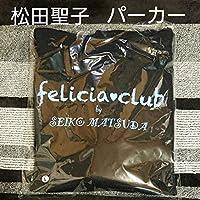 松田聖子綿パーカー/フェリシアクラブ(felicia club)/2020