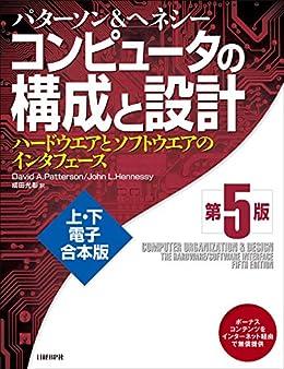[デイビッド・A・パターソン, 成田 光彰]のコンピュータの構成と設計 第5版 上・下電子合本版