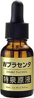 Wプラセンタ 特泉原液 (20ml / 約50日分)スポイトタイプ( 美容液 )