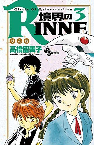 境界のRINNE(3) (少年サンデーコミックス) - 高橋留美子