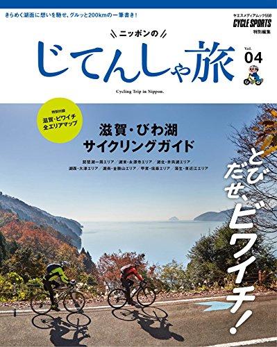 ニッポンのじてんしゃ旅 Vol.04 滋賀・びわ湖サイクリングガイド (ヤエスメディアムック558)