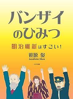 banzai no himitsu: meijiishin ha sugoi nippon ikinokori dais