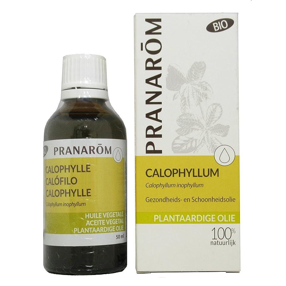 賞賛ローズ腰プラナロム カロフィラムオイル 50ml (PRANAROM 植物油)