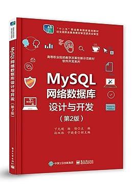 MySQL网络数据库设计与开发(第2版)