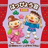 2009 はっぴょう会(5)歌舞伎たいそう いざや カブかん!