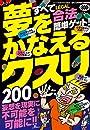 夢をかなえるクスリ200★すべて合法簡単ゲット!★さらばコンプレックス★裏モノJAPAN別冊