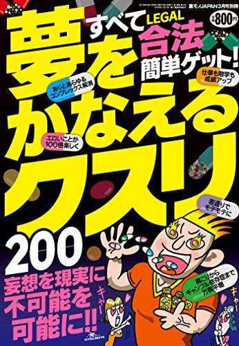 夢をかなえるクスリ200★すべて合法簡単ゲット!★さらばコンプレックス★裏モノJAPAN別冊 (鉄人社)