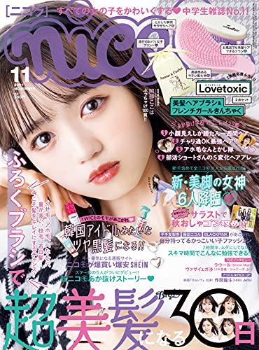 nicola(ニコラ) 2021年 11 月号 [雑誌]