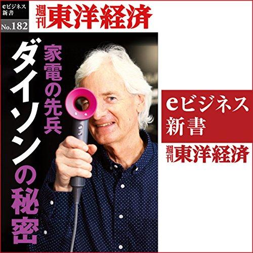 『家電の先兵 ダイソンの秘密(週刊東洋経済eビジネス新書No.182)』のカバーアート