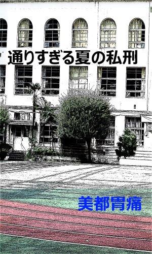 Automatic revenge (Japanese Edition)
