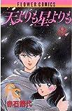 天よりも星よりも(8) (ちゃおコミックス)