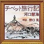 『チベット旅行記』のカバーアート