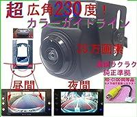 カロッツエリア 対応 バックカメラ SONY CCD広角 230度 ガイドライン 【真横見えます。】【純正同ケーブルコネクタ】 【純正同取付、ナビ設定】