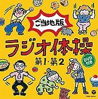 Education - Radio Taiso Dai 1. Dai 2 Gotochi Ban (CD+DVD) [Japan CD] COZX-1045 by Education