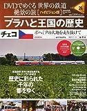 DVDでめぐる 世界の鉄道 絶景の旅 26号 チェコ プラハと王国の歴史 [雑誌] (世界の鉄道 絶景の旅)