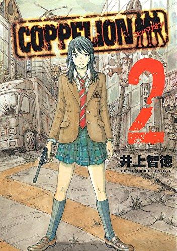 COPPELION Vol. 2 (English Edition)