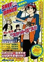 SKET DANCE ドラマCD (<CD>)