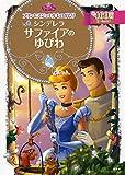 プリンセスジュエルものがたり シンデレラ サファイアの ゆびわ (ディズニーゴールド絵本)