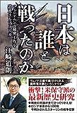 日本は誰と戦ったのか コミンテルンの秘密工作を追及するアメリカ (ワニの本)