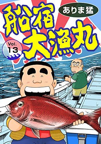 船宿 大漁丸13 (ヤング宣言)