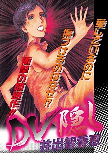 DVKAKUSHIKAISHUUBAN: HOKASANHEN (Japanese Edition)