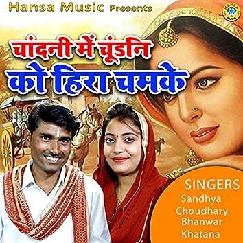 Chandani Mein Chundani Ko Hira Chamake - Single