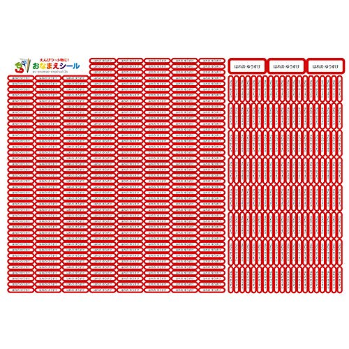 お名前シール 耐水 3種類 482枚 防水 ネームシール シールラベル 保育園 幼稚園 小学校 入園準備 入学準備 鉛筆 文房具 レッド
