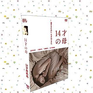 日本ドラマ 「14才の母」 DVD TV +特典+OST 三浦春馬 dvd 7枚組DVD 全11話を収録 田中美佐子 dvd 日本のテレビシリーズ 日本語字幕