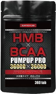 SLIMTECH LAB(スリムテックラボ) HMB×BCAA パンプアッププロ 36000×36000 大容量約6ヶ月分/360粒(HMB、BCAA、α-リポ酸、L-カルニチン、L-オルニチン、L-アルギニン、L-グルタミン、カルシウム)