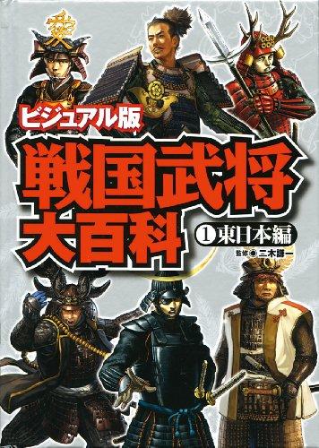 戦国武将大百科 1(東日本編)―ビジュアル版