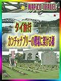 ビデオクリップ: タイ旅行カンチャナブリーの戦場に架ける橋