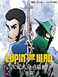 LUPIN the Third ~次元大介の墓標~ 後編
